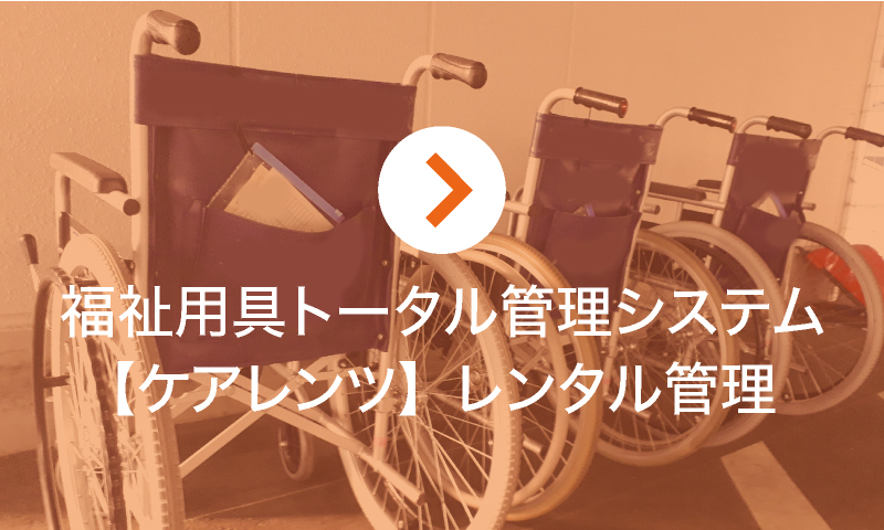 福祉用具レンタル事業者様向けパッケージソフト製品紹介