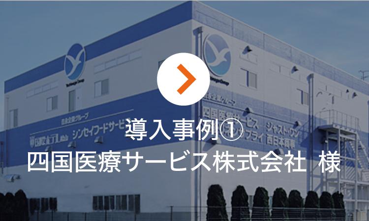導入事例1 四国医療サービス株式会社様