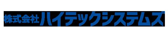 株式会社ハイテックシステムズ