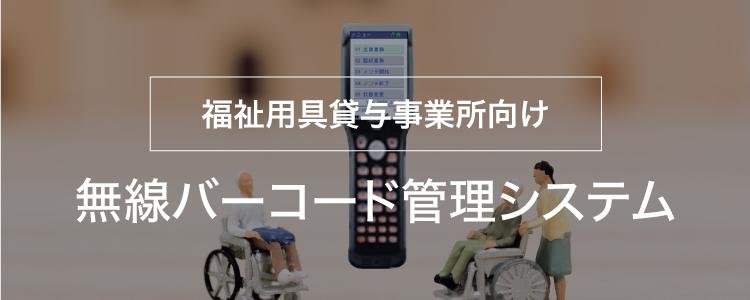 福祉用具貸与事業所向け「無線バーコード管理システム」