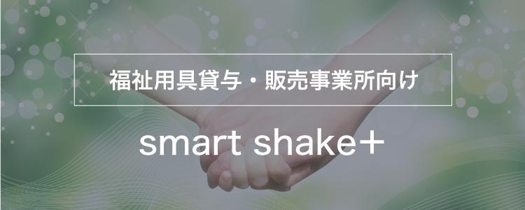 福祉用具貸与・販売事業所向け「smart shake+」