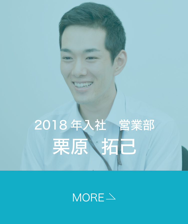 2018年入社 営業部 栗原拓己