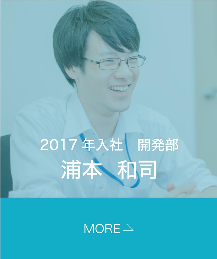 2017年入社 開発部 浦本和司